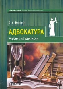 Адвокатура. Учебник и Практикум - Анатолий Власов