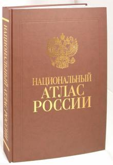 Национальный атлас России (уценка)