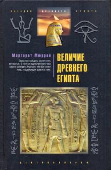 Величие Древнего Египта
