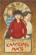 Виктория Ледерман - Календарь ма(й)я обложка книги