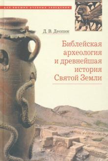 Библейская археология и древнейшая история Святой Земли - Дмитрий Деопик