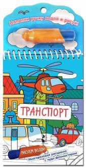 Транспорт обложка книги