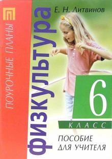 Физическая культура. 6 класс: Пособие для учителя - Е.Н. Литвинов