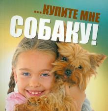 …купите мне собаку! - Ольга Козлова