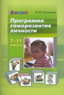 Программа саморазвития личности. 1-11 классы - Ольга Соловьева