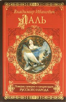 Поверья, суеверия и предрассудки русского народа - Владимир Даль