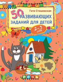 50 развивающих заданий для детей 2-3 лет