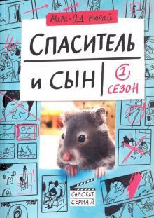 Мари-Од Мюрай - Спаситель и Сын. Сезон 1 обложка книги