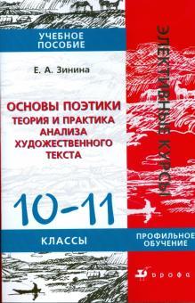Основы поэтики: Теория и практика анализа художественного текста: 10-11 класс: Учебное пособие