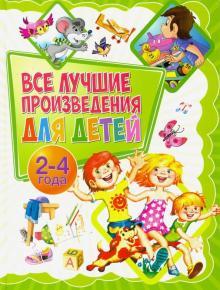 Все лучшие произведения для детей. 2-4 года - Лагздынь, Мошковская, Токмакова
