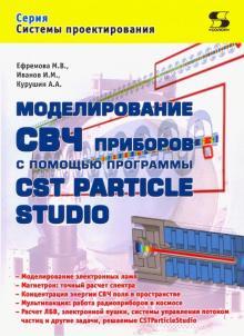 Моделирование СВЧ приборов с помощью программы CST Particle Studio - Ефремова, Курушин, Иванов