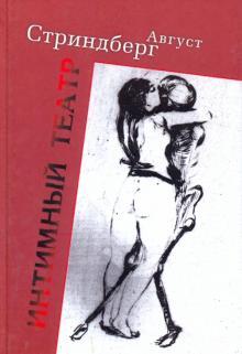 Интимный театр - Август Стриндберг