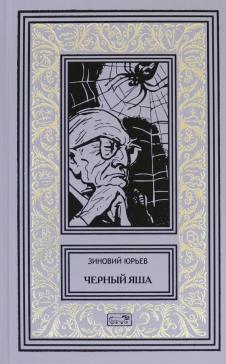 Фантастическая коллекция Зиновия Юрьева