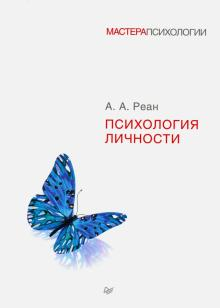Психология личности - Артур Реан