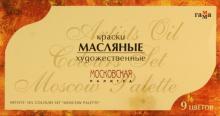 """Краски масляные 9 цветов """"Московская палитра"""", в тубах (201008)"""
