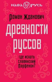Древности руссов. Где искать славянский Парфенон?