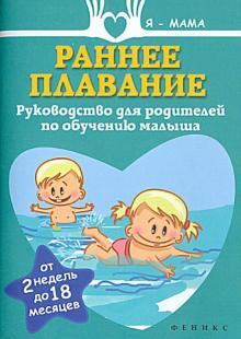 Раннее плавание. Руководство для родителей по обучению малыша. От 2 недель до 18 месяцев - Анна Федулова