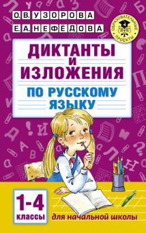 Диктанты и изложения по русскому языку. 1-4 классы - Узорова, Нефедова