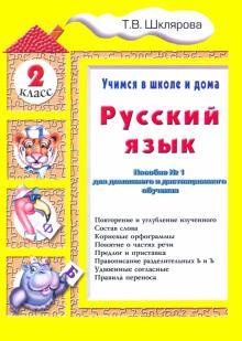 Русский язык. 2 класс. Учимся в школе и дома