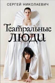 Театральные люди - Сергей Николаевич