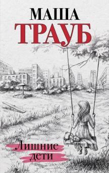 """Книга: """"Лишние дети"""" - Маша Трауб. Купить книгу, читать рецензии ..."""