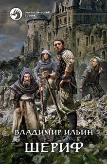 Шериф - Владимир Ильин