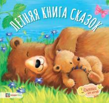 Летняя книга сказок