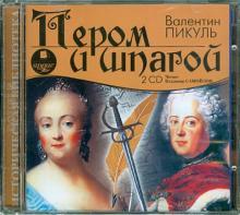 Пером и шпагой (2 CDmp3)