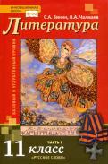 Зинин, Чалмаев - Литература. 11 класс. Базовый уровень. Учебник. В 2-х частях. ФГОС обложка книги