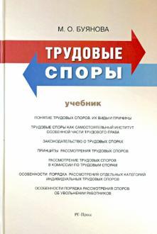 трудовые споры помощь новосибирск