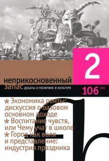 """Журнал """"Неприкосновенный запас"""" № 2. 2016"""