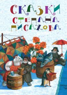 Сказки Степана Писахова обложка книги