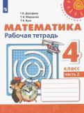 Дорофеев, Миракова, Бука - Математика. 4 класс. Рабочая тетрадь. В 2-х частях. ФГОС обложка книги