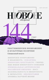 """Журнал """"Новое литературное обозрение"""" № 2. 2017"""