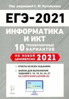 ЕГЭ-2021 Информатика и ИКТ [10 тренир. вариантов]