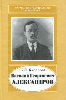Василий Георгиевич Александров, 1887-1963