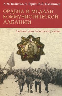 Военное дело Балканских стран
