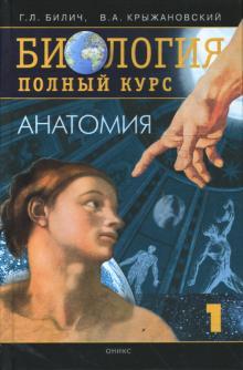 Биология. Полный курс. В 3-х томах. Том 1. Анатомия
