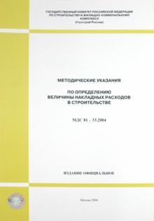 Методические указания по определению величины накладных расходов в строительстве (МДС 81-33.2004 МУ)