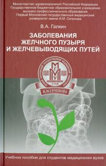 Заболевание желчного пузыря и желчевыводящих путей. Учебное пособие
