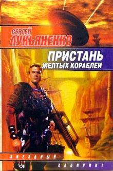 Пристань желтых кораблей - Сергей Лукьяненко