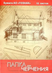 """Папка для черчения """"Чертеж дома"""" (10 листов, А3, вертикальная) (С2233-03)"""