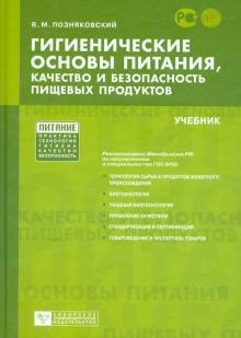 Гигиенические основы питания, качество и безопасность пищевых продуктов. Учебник