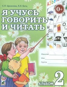 Я учусь говорить и читать. Альбом 2 для индивидуальной работы