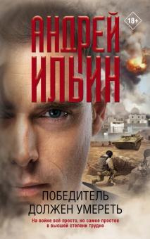 """Книга: """"Победитель должен умереть"""" - Андрей Ильин. Купить книгу ..."""