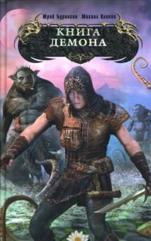 Кликин Бурносов - Книга демона