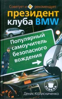 Популярный самоучитель безопасного вождения. Советует и рекомендует президент клуба BMW