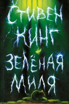 Зеленая миля - Стивен Кинг