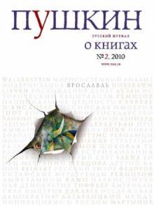 Пушкин №2. 2010 Русский журнал