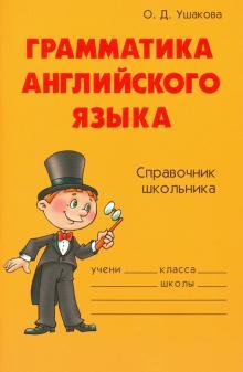 Грамматика английского языка. Справочник школьника